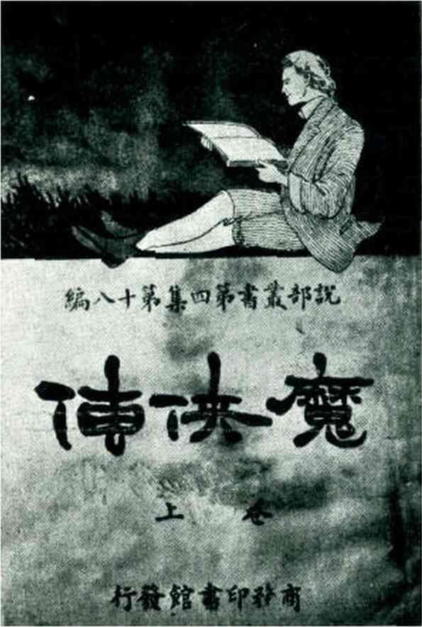 CHINO - Mo-Shia Thua [Vida de un caballero andante, o Vida de un héroe mágico] / Lin-Chin-Nan, traductor.-- 1911.-- Versión incompleta y a partir del inglés (imagen: Vida ejemplar y heroica de Miguel de Cervantes Saavedra / Luis Astrana Marín)