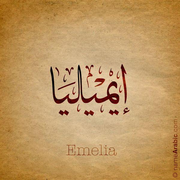 Besten names in arabic calligraphy and typography