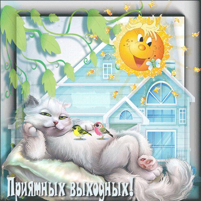 Доброе утро и приятных выходных картинки с надписью