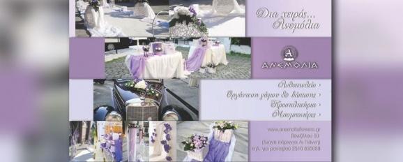 ΑΝΕΜΟΛΙΑ  i love wedding