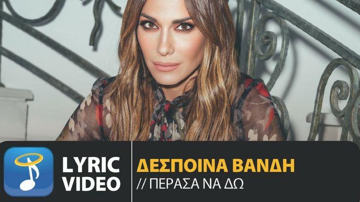 Δέσποινα Βανδή - Πέρασα Να Δω | Despina Vandi - Perasa Na Do (Official L...
