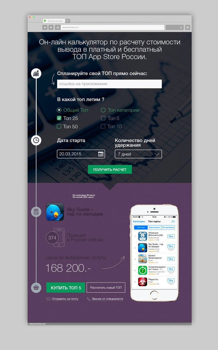 Landing Page for WakeApp