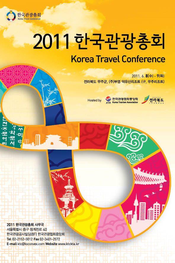 2011 한국관광총회 Korea Travel Conference  Creative Designed by WITCHFACTORY (E.I & Key-Visual)