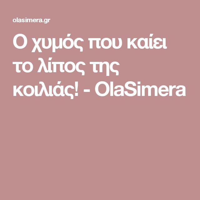 Ο χυμός που καίει το λίπος της κοιλιάς! - OlaSimera