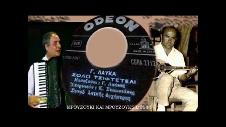 Γιώργος Λαύκας & Κώστας Σταματάκης Σόλο Τσιφτετέλι 1965
