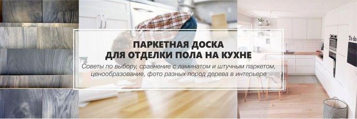 паркет на пол кухни