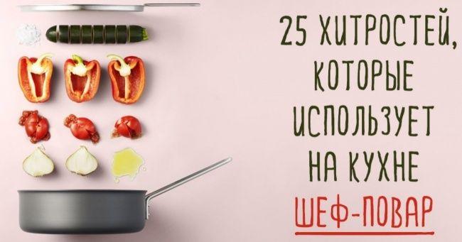 24хитрости, которые использует накухне шеф-повар