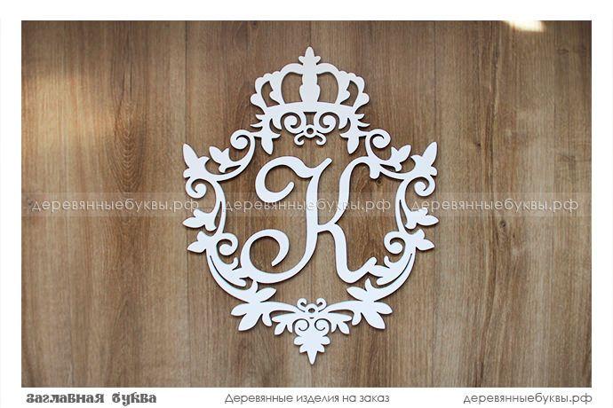 Свадебная монограмма с буквой К
