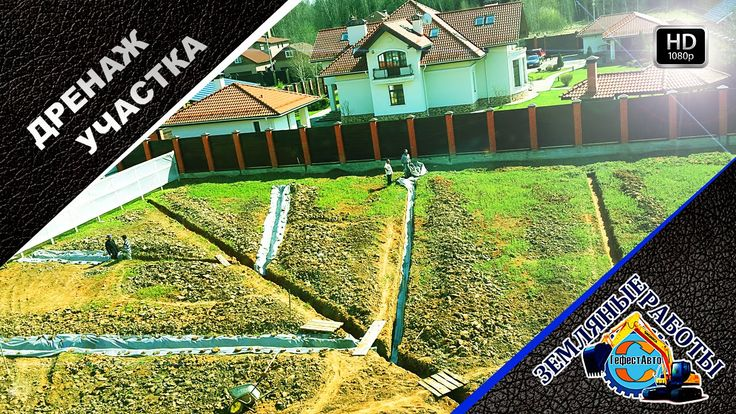 Дренаж участка водоотвод. Видео в HD Заказать строительство водоотвода и...