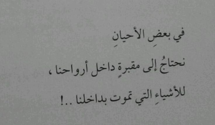 ما معنى ان تكون وحيدا فهد العودة Funny Words Quotations Arabic Quotes