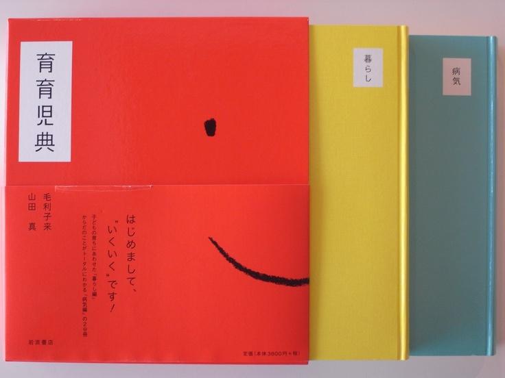 『育育児典』岩波書店発行の育児辞典/森本千絵デザイン。よみたい。