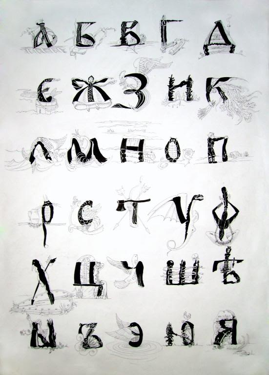 Illustrated Russian alphabet