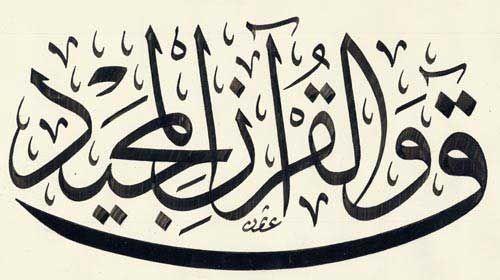 Mejores 33 imágenes de Arabic Fonts en Pinterest | Fuente árabe ...