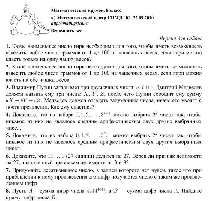Gdz Matematika Samostoyatelnye I Kontrolnye Raboty 10 Klass Ershova Words Blog Word Search Puzzle