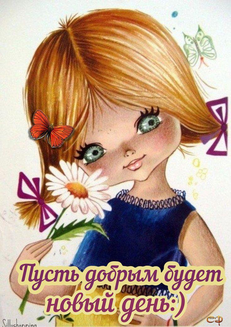 Веселая девочка открытка, для
