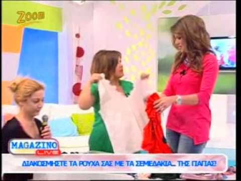 Magazino Live - Μεταποίηση Ρούχων Β' ΜΕΡΟΣ - 18-04-2013