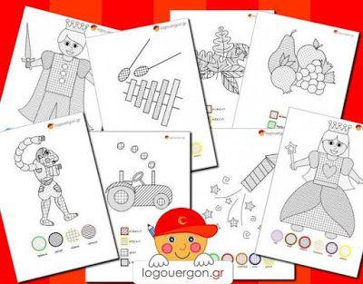 logouergon-MiniBlog: Αναγνωρίζουμε και ζωγραφίζουμε τα διαφορετικά μοτί...