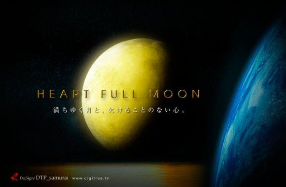 3Dソフトで創った「月」と「地球」、 以前に撮影した天橋立の写真で作成しました。 (・・・ちなみに「HEART FULL MOON」は、僕が作った造語 ^^;)  まん丸いお月様を見ていると、幸せな気持ちになれたりします。 優しい月の灯りに包まれて・・・ 人の心も、まん丸で幸せに満たされていたい。  (使用ソフト) CINEMA 4D Photoshop