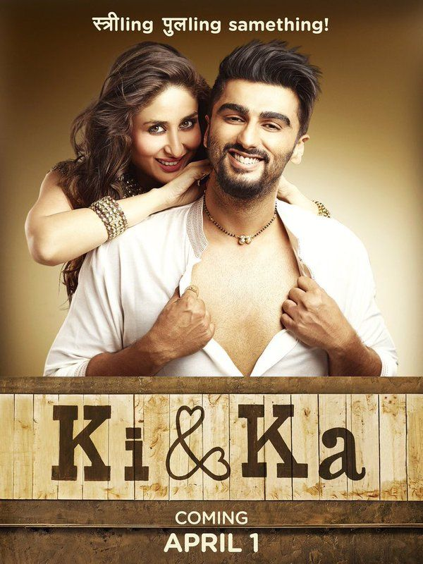 "Oh fresh! Check out the first poster of Arjun Kapoor and Kareena Kapoor's upcoming movie ""Ki and Ka"""