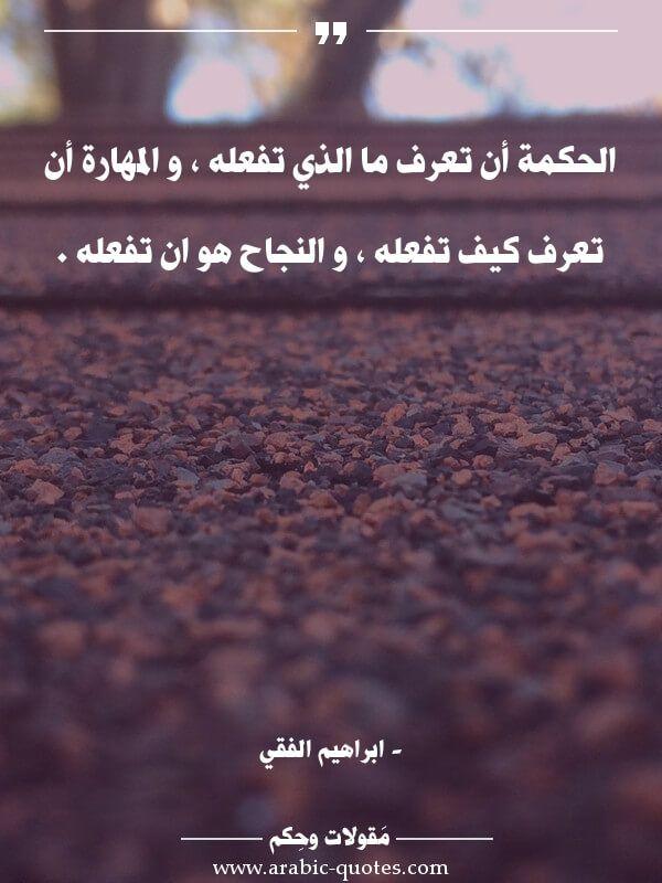 الحكمة أن تعرف ما الذي تفعله و المهارة أن تعرف كيف تفعله و النجاح هو ان تفعله Quotes Quote عربي عربية Quo Social Quotes Words Quotes Goodbye Quotes