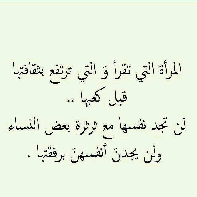 Pin by نونة نونة on أشعار | Arabic quotes, Life quotes