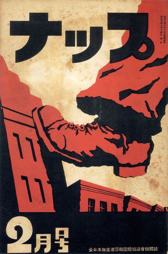Modernist Japanese magazine cover  http://pinktentacle.com/2011/02/japanese-graphic-design-from-the-1920s-30s/#