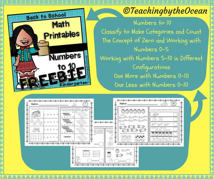 Use these for morning work, homework, seat work or early finishers. This set includes 25 pages of math work.  Skills Covered: - Numbers to 10 - Classify to Make Categories and Count - The Concept of Zero and Working with Numbers 0–5 - Working with Numbers 5–10  - One More with Numbers 0–10 - One Less with Numbers 0–10