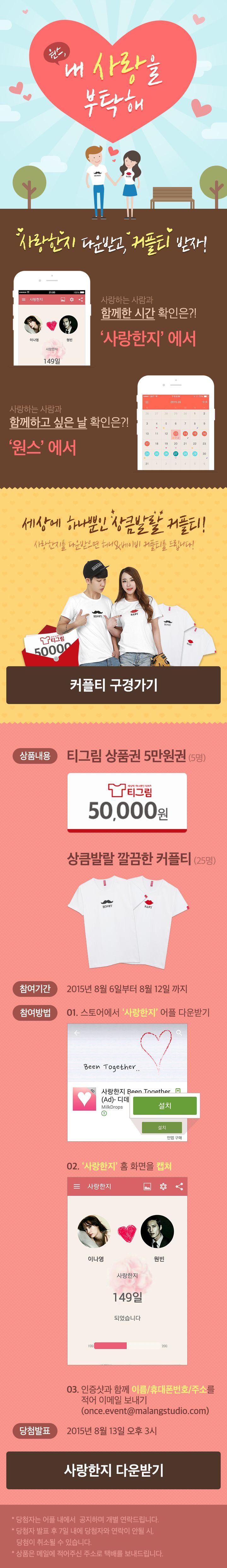 여자들의 필수 앱 '원스' 사랑한지 코프로모션 이벤트 <원스, 내 사랑을 부탁해> 이미지 생리 / 생리주기 관리 / 피임 / 배란 / event / promotion