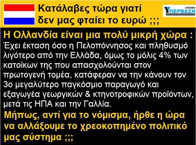 ΑΚΟΜΗ ΠΙΣΤΕΥΕΙΣ ΟΤΙ ΜΑΣ ΦΤΑΙΕΙ ΤΟ ΕΥΡΩ;;; http://www.kinima-ypervasi.gr/2017/02/blog-post_2.html #Υπερβαση #Netherlands #EU #economy #Greece #vouli