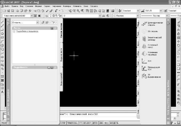Пользовательский интерфейс AutoCAD 2007 после первого  запуска