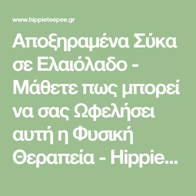 Αποξηραμένα Σύκα σε Ελαιόλαδο - Μάθετε πως μπορεί να σας Ωφελήσει αυτή η Φυσική Θεραπεία - HippieTeepee.gr