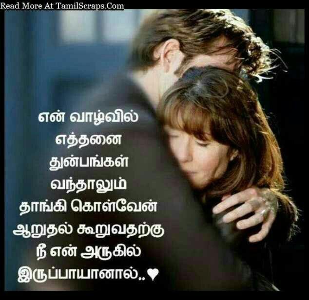 Pin By Arasu Tamil On உறவ கள Tamil Love Quotes Romantic