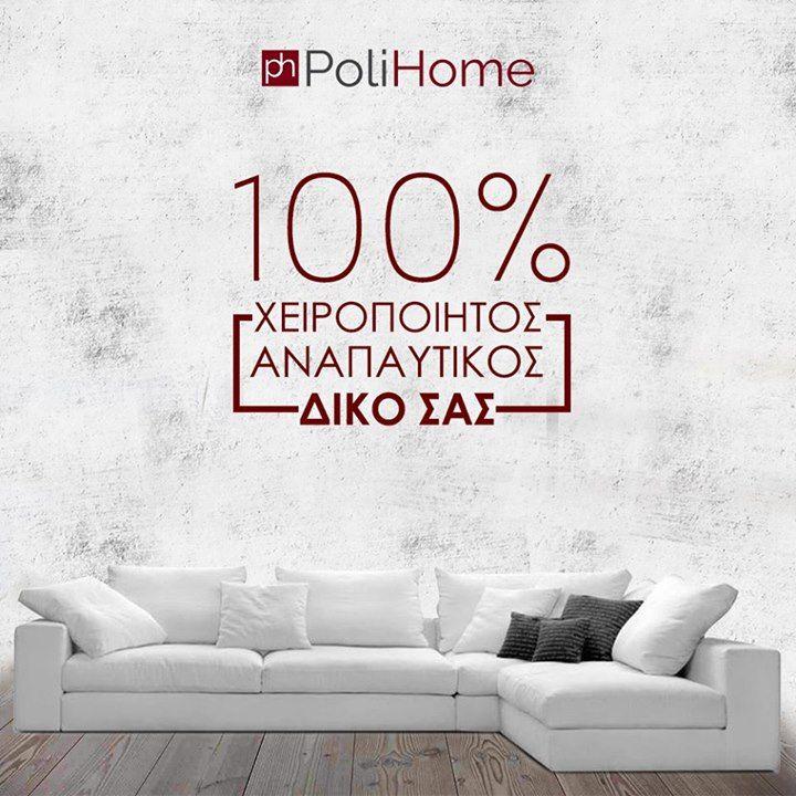 Στην Polihome θα βρείτε το σαλόνι που σας ταιριάζει! https://goo.gl/TzUuDl