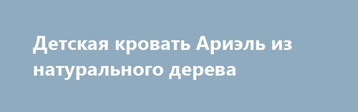 Детская кровать Ариэль из натурального дерева http://brandar.net/ru/a/ad/detskaia-krovat-ariel-iz-naturalnogo-dereva/  Кровать Ариэль– воплощение ненавязчивой, скромной простоты. Изящные строгие линии привлекают внимание своим минимализмом. Подойдет для меблировки небольшой спальни: благодаря лаконичности формы она не будет зрительно загромождать пространство и при этом задаст тон всему интерьеру. Спальное место:900*1900. Габаритные размеры кровати:длина 2020 мм,ширина 1030 мм. Высота…