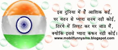 MOBILE FUNNY SMS: REPUBLIC DAY SMS HINDI  REPUBLIC WISHES, SMS 26 JANUARY REPUBLIC DAY, SMS FOR REPUBLIC DAY, SMS ON REPUBLIC DAY, SPEECH 26 JANUARY, SPEECH FOR 26 JANUARY REPUBLIC DAY, SPEECH OF REPUBLIC DAY IN ENGLISH