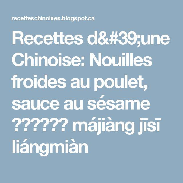 Recettes d'une Chinoise: Nouilles froides au poulet, sauce au sésame 麻酱鸡丝凉面 májiàng jīsī liángmiàn