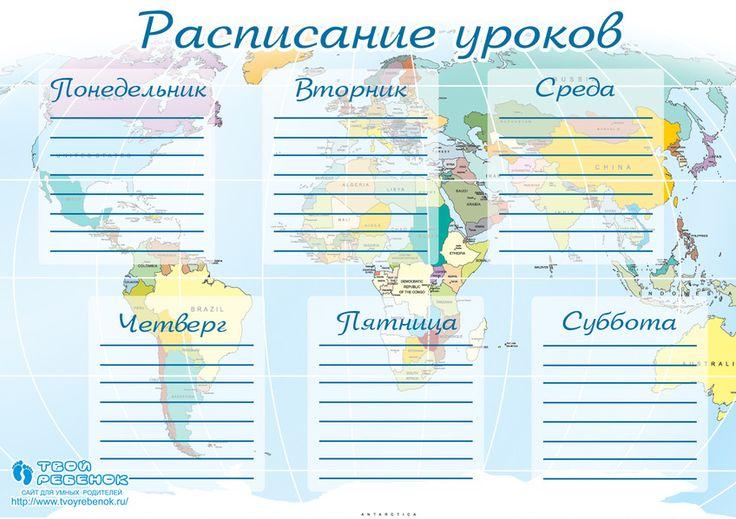 расписание уроков шаблоны распечатать: 19 тыс изображений найдено в Яндекс.Картинках