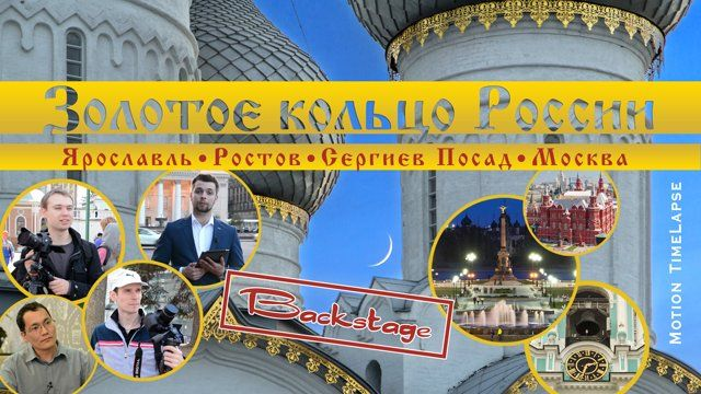 This video describes trip of three hyperlapsers (Kirill Neiezhmakov, Sergey Tatarinov & Taras Vasil'ev) to historical places named Golden Ring of Russia. Also you can watch some advices how to make hyperlapse. Watch original video here https://vimeo.com/97903931  Equipment:  Canon 2x60d, 550d, 600d Sigma 10-20 mm 4.0-5.6 Samyang 8 mm 3.5 Canon 17-55 mm 2.8 Canon 70-200 mm 4L Tokina 11-16 mm 2.8 Canon 18-55 mm 3.5-5.6 Vanguard Alta Pro tripod Slik Amt tripod Manfrotto ...