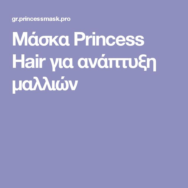Μάσκα Princess Hair για ανάπτυξη μαλλιών