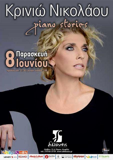 4P: #PianoStories | Κρινιώ Νικολάου