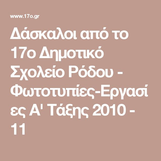 Δάσκαλοι από το 17o Δημοτικό Σχολείο Ρόδου - Φωτοτυπίες-Εργασίες Α' Τάξης 2010 - 11