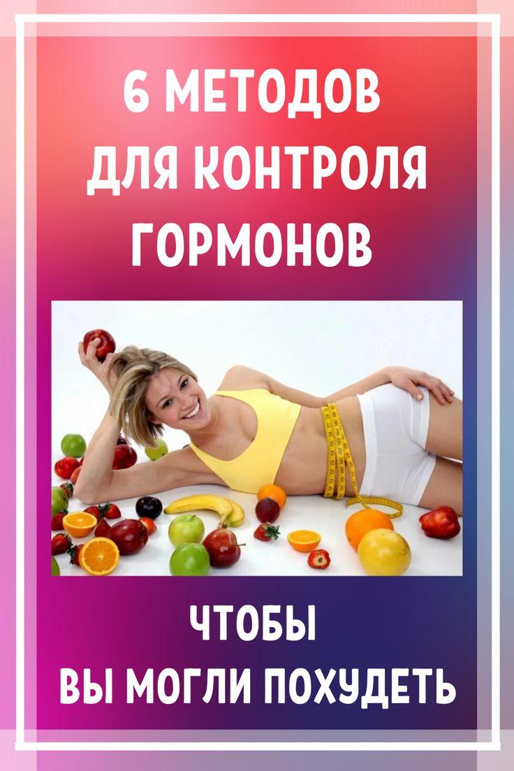 6 Способов Похудения. 6 научных способов похудения