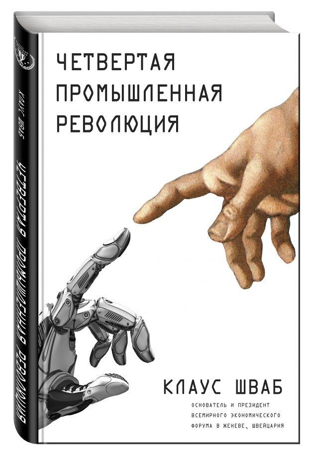 Strelka Magazine - Отрывок из книги: «Четвёртая промышленная революция» Клауса Шваба
