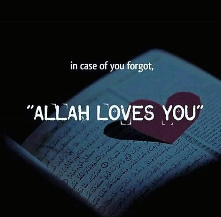 Allah loves you.. ♥