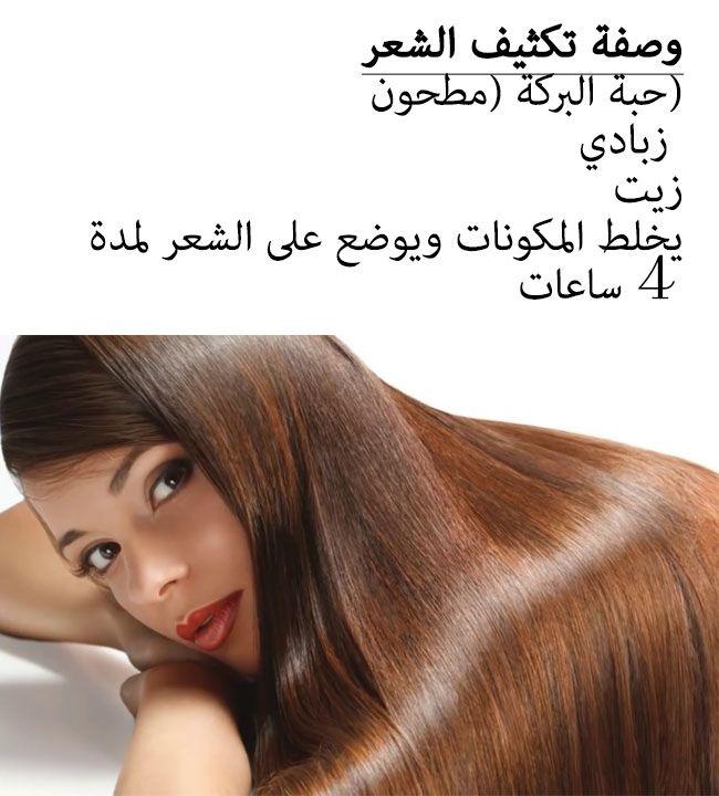 وصفة تكثيف الشعر حبة البركة مطحون زبادي زيت يخلط المكونات ويوضع على الشعر لمدة 4 ساعات Hair Care Oils Hair Care Beauty Skin Care Routine