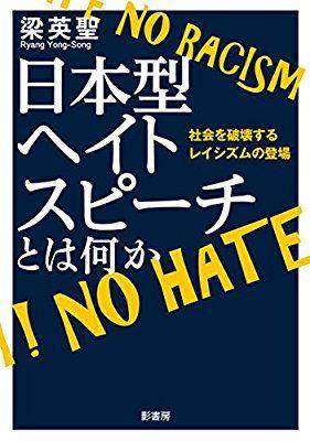 Amazon | 日本型ヘイトスピーチとは何か: 社会を破壊するレイシズムの登場 | 梁 英聖 | 人権問題