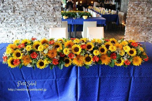 ヒマワリ装花 メインテーブル sunflower tableflower