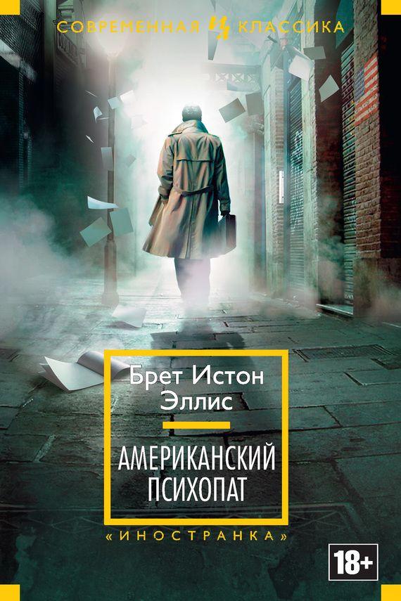 Американский психопат #читай, #книги, #книгавдорогу, #литература, #журнал, #чтение