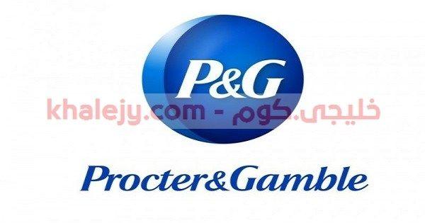 شركة بروكتر وغامبل أعلنت عن وظائف شاغرة في جدة وهي بروكتر وغامبل شركة أمريكية تعد أكبر شركة لصناعة المواد الاستهلاكية في العالم لمدة طويلة ركزت ال Gambling