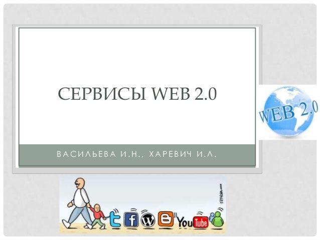 СЕРВИСЫ WEB 2.0  ВАСИЛЬЕВА И.Н., ХАРЕВИЧ И.Л.